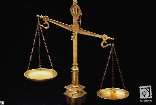 ترازوی عدالت